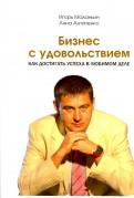 Маланьин, Антипенко: Бизнес с удовольствием. Как достигнуть успеха в любимом деле