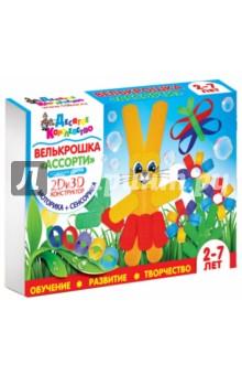 Купить Олеся Емельянова: Набор Велькрошка. Ассорти . 2D,3D Конструктор (01823) ISBN: 4606088018232