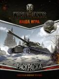 """Раскраска """"World of Tanks. Советская военная техника"""" (с наклейками) обложка книги"""