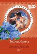Бертрис Смолл - Дикарка Жасмин обложка книги