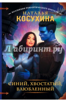 Купить Наталья Косухина: Синий, хвостатый, влюбленный ISBN: 978-5-17-102079-8