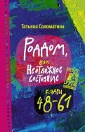 Татьяна Соломатина - Роддом, или Неотложное состояние. Кадры 48-61 обложка книги