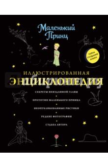 Маленький принц. Иллюстрированная энциклопедия - Кристоф Кильян