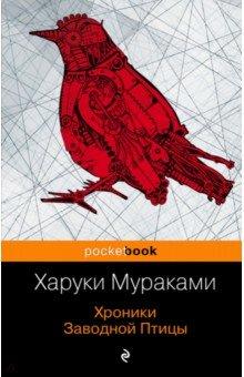 Купить Харуки Мураками: Хроники Заводной Птицы ISBN: 978-5-699-94845-1