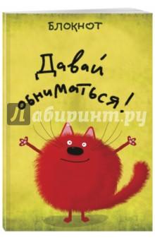 Купить Блокнот Давай обниматься! (линейка, А5) ISBN: 978-5-699-95088-1