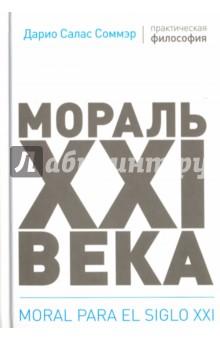 Купить Соммэр Салас: Мораль XXI века ISBN: 978-5-9906334-6-9