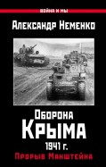 Александр Неменко: Оборона Крыма 1941 г. Прорыв Манштейна