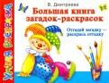 Валентина Дмитриева - Большая книга загадок-раскрасок. Отгадай загадку обложка книги