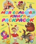 Берестов, Елисеева, Данковцева: Моя большая книга раскрасок