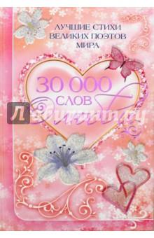 30 000 слов о любви/ Kexibt cnb[b dtkbrb[ gj'njd vbhf