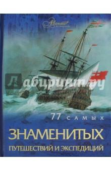 77 самых известных путешествий и экспедиций - Андрей Шемарин