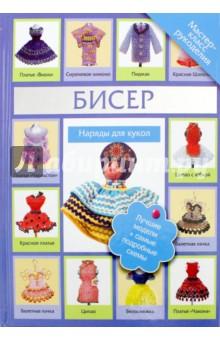 Купить Татьяна Татьянина: Бисер. Наряды для куклы ISBN: 978-5-271-34944-7