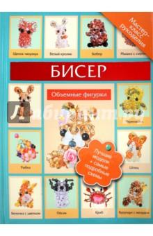 Купить Татьяна Татьянина: Бисер. Объемные фигурки ISBN: 978-5-271-33378-1