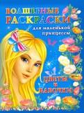 Волшебные раскраски для маленькой принцессы. Цветы и бабочки обложка книги