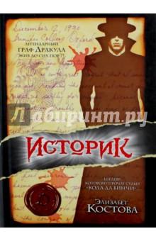 Историк - Элизабет Костова