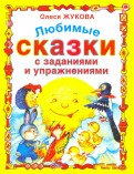 Олеся Жукова: Любимые сказки с заданиями и упражнениями