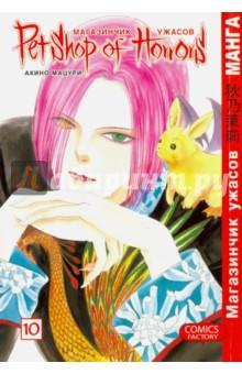 Мацури Акино: Магазинчик ужасов. Том 10 ISBN: 978-5-7525-1749-5  - купить со скидкой