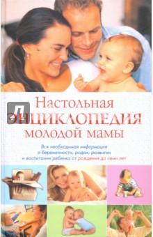 Настольная энциклопедия молодой мамы. Вся необходимая информация о беременности, родах, развитии