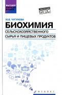 Марина Чугунова: Биохимия сельскохозяйственного сырья и пищевых продуктов. Учебное пособие