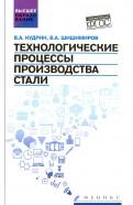 Кудрин, Шишимиров: Технологические процессы производства стали. Учебник