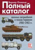 Вернер Освальд: Полный каталог военных автомобилей и танков Германии 1900-1982 гг.