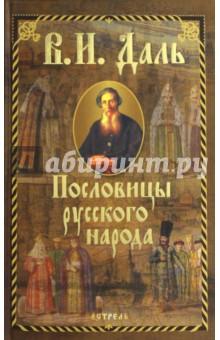 Купить Владимир Даль: Пословицы русского народа ISBN: 978-5-17-049679-2