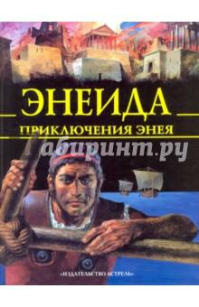 Купить Анна Блейз: Энеида. Приключения Энея ISBN: 5-17-004242-6