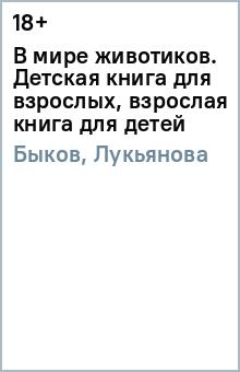 Купить Быков, Лукьянова: В мире животиков. Детская книга для взрослых, взрослая книга для детей ISBN: 978-5-521-00377-8