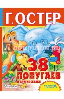 Купить Григорий Остер: 38 попугаев и другие сказки ISBN: 978-5-17-101545-9