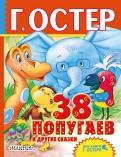Григорий Остер: 38 попугаев и другие сказки