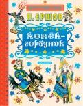 Петр Ершов: Конёк-горбунок