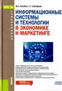 Лашина, Соловьев - Информационные системы и технологии в экономике и маркетинге (для бакалавров) обложка книги