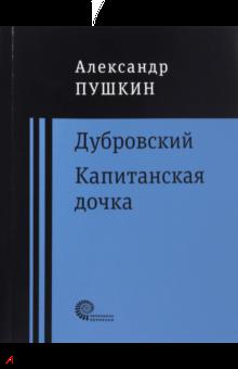 Дубровский. Капитанская дочка - Александр Пушкин