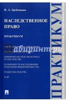 Наследственное право. Практикум - Ирина Гребенкина