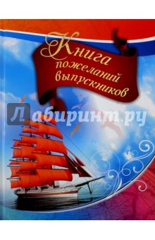 Купить Книга пожеланий выпускников (КЖ-1313) ISBN: 4640018257728