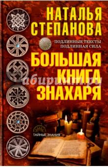 Купить Наталья Степанова: Большая книга знахаря ISBN: 978-5-386-09881-0