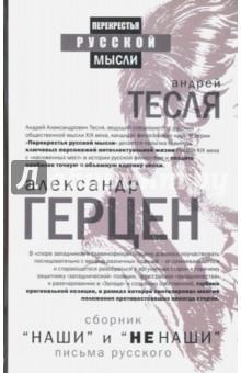 Купить Александр Герцен: Наши и не наши . Письма русского ISBN: 978-5-386-09644-1