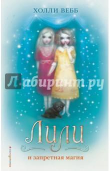 Купить Холли Вебб: Лили и запретная магия ISBN: 978-5-699-95628-9