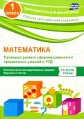 Оксана Кучук - Математика. 1 класс. Проверка уровня сформированности предметных умений и УУД. ФГОС обложка книги