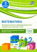 Оксана Кучук - Математика. 3 класс. Проверка уровня сформированности предметных умений и УУД. ФГОС обложка книги
