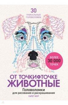 Купить Гарет Мур: От точки к точке. Животные. Головоломки для рисования и раскрашивания ISBN: 978-5-00100-602-2