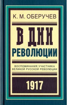 В дни революции. Воспоминания участника революции 1917 г. - Константин Оберучев