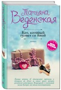 Татьяна Веденская: Кот, который гуляет со мной