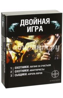 Двойная игра. Комплект из 3-х книг - Бортникова, Дубровин