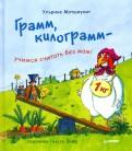 Ульрике Мотшиуниг - Грамм, килограмм - учимся считать без мам! ФГОС обложка книги