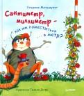 Ульрике Мотшиуниг - Сантиметр, миллиметр - как им поместиться в метр? ФГОС обложка книги