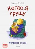 Корнелия Спилман - Когда я грущу. Полезные сказки. ФГОС обложка книги