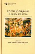 Лоренцо Медичи и поэты его круга обложка книги