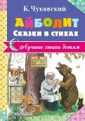 Корней Чуковский: Айболит. Сказки в стихах
