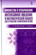 Филимоненкова, Бакусов - Множества и отображения. Интенсивное введение в математический анализ для студентов технич. вузов обложка книги